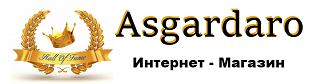 Asgardaro Интернет - Магазин